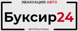 Буксир24, Одинцово Logo